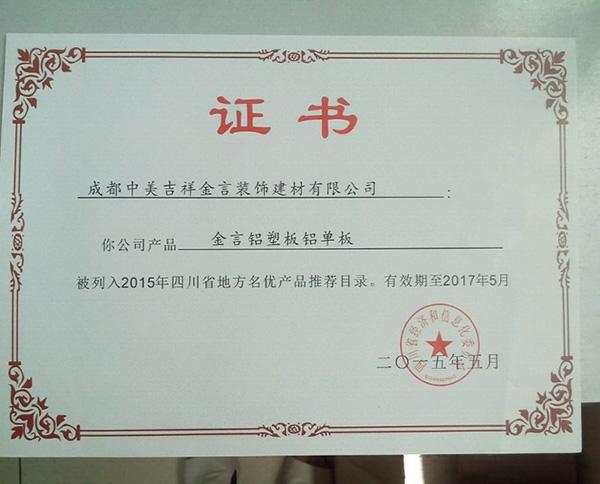 四川省地方名优产品称号证书
