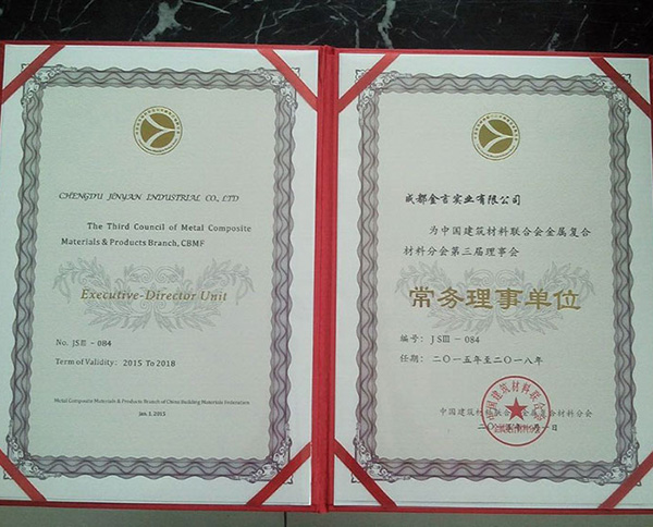 常务理事单位证书