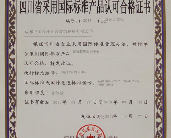 国际标准产品认可合格证